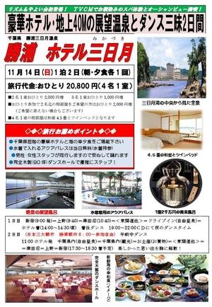 Katsuuramikazuki_2